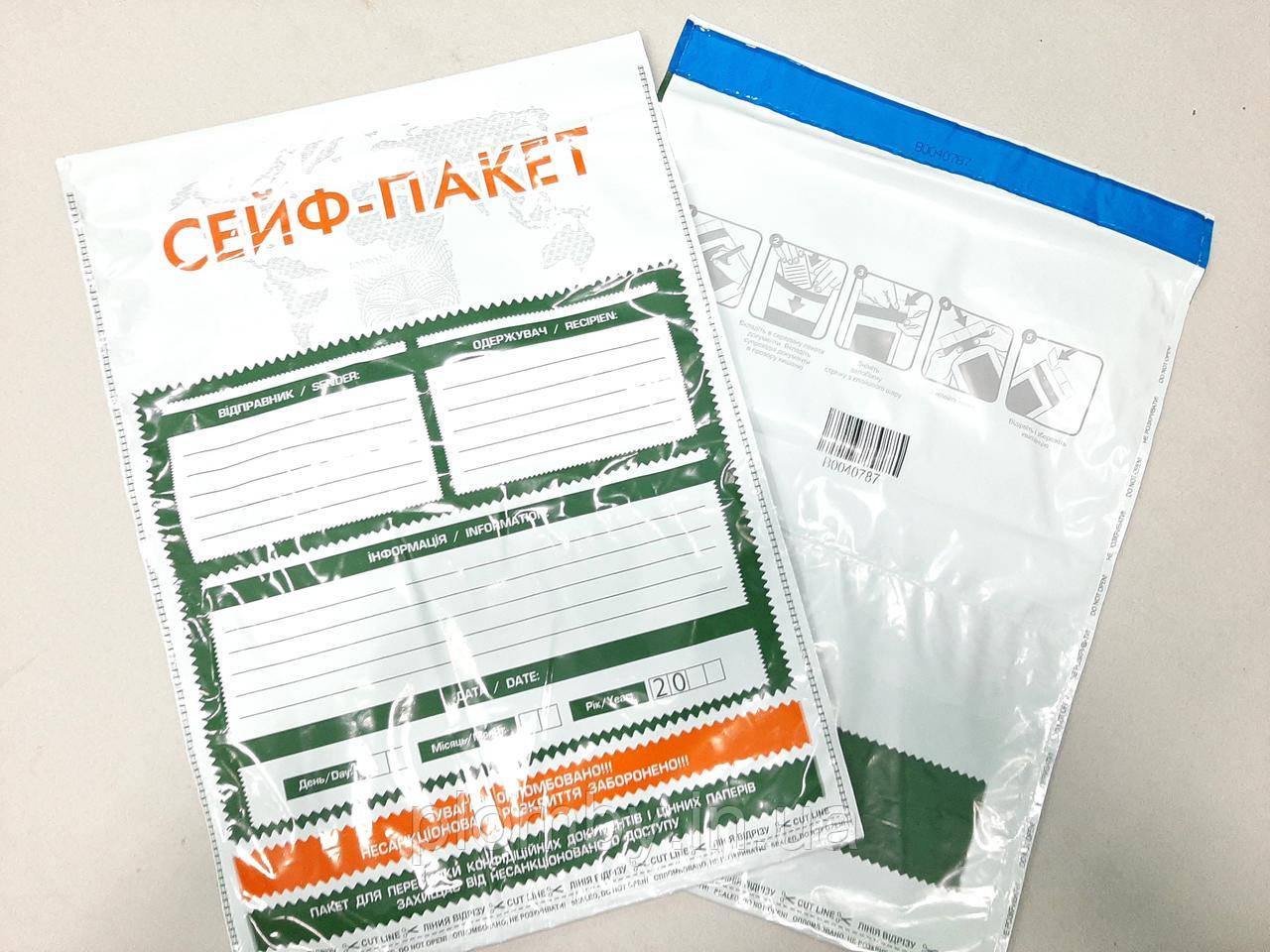 Сейф-пакет 200х290 мм