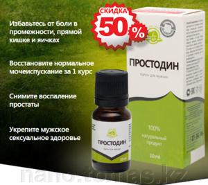 Простодин - Краплі від простатиту