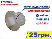 Муфта шестерня Предохранитель шнека zelmer, шнека для мясорубки Зелмер