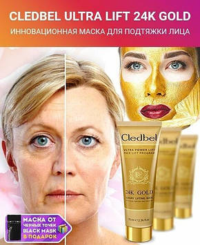 Золота маска для підтяжки обличчя Cledbel 24К Gold - (Кледбел)