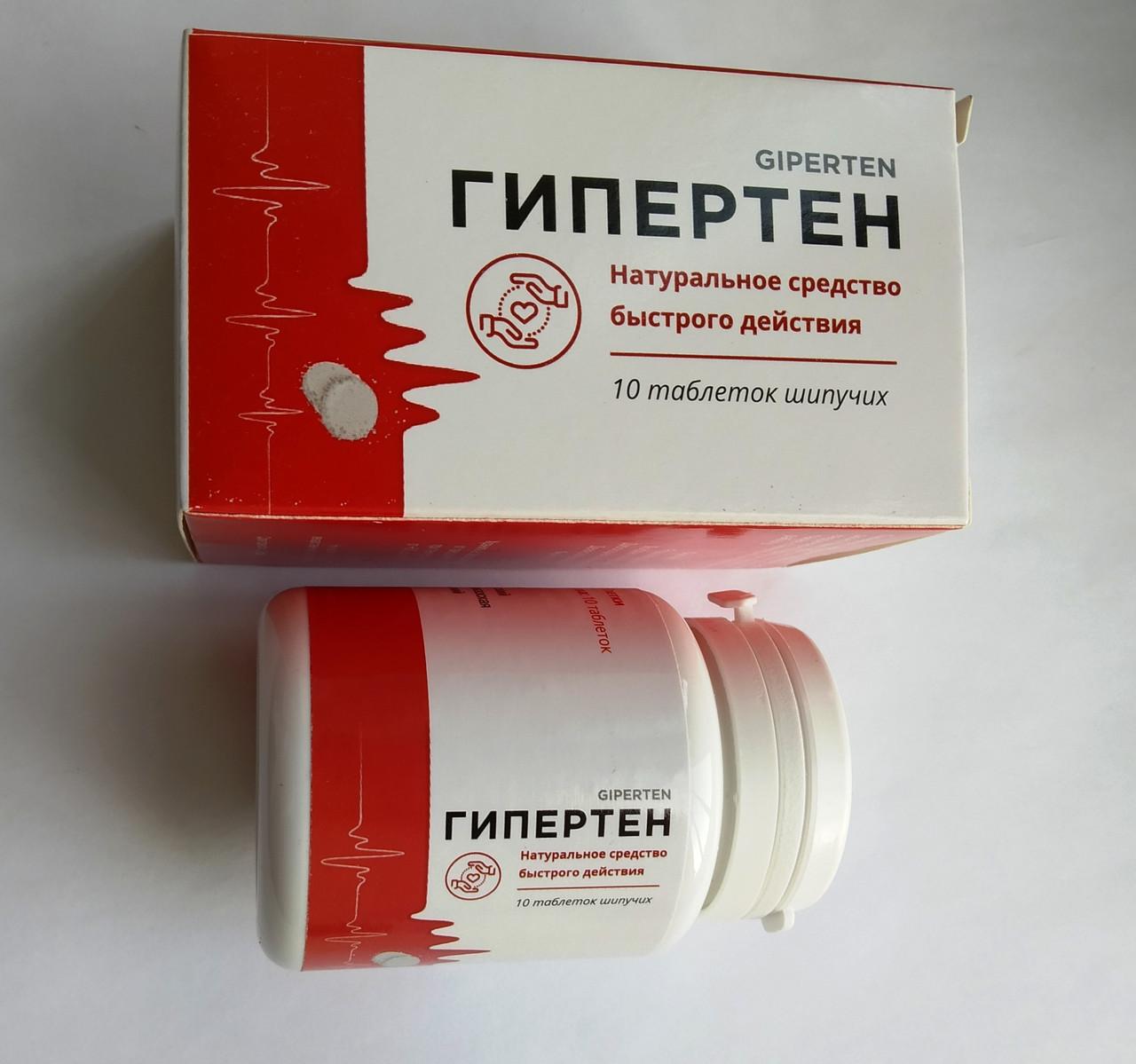 Гипертен - Шипучие таблетки от давления. Гипертен от гипертонии | Нормализация давления