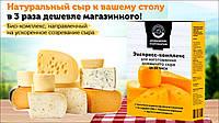 Домашняя Сыроварня - Экспресс-комплекс для изготовления домашнего сыра за 24 часа,закваска домашняя сыроварня