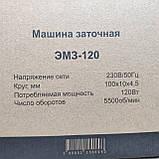 Станок для заточки цепей Элпром ЭМЗ-120, фото 9