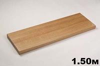 Сходинка цільнадубова(1.5м)