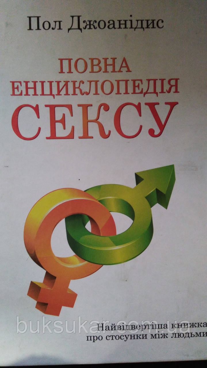 Повна енциклопедія сексу б/у