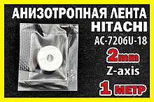 Анізотропна плівка HITACHI AC-7206U-18 2мм Х1м струмопровідна Z-axis струмопровідний скотч