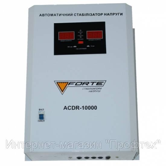 Стабілізатор напруги Forte ACDR-10kVA