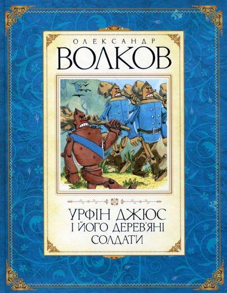 Урфін Джюс і його дерев'яні солдати. Автор Олександр Волков