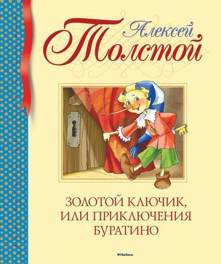 Золотой ключик, или Приключения Буратино. Автор  Алексей Толстой