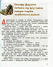 Золотой ключик, или Приключения Буратино. Автор  Алексей Толстой , фото 2