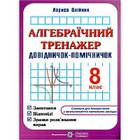 Довідничок-помічничок Алгебраїчний тренажер 8 клас Авт: Олійник Л. Вид: Підручники і Посібники