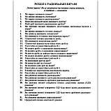 Довідничок-помічничок Алгебраїчний тренажер 8 клас Авт: Олійник Л. Вид: Підручники і Посібники, фото 3