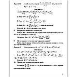 Довідничок-помічничок Алгебраїчний тренажер 8 клас Авт: Олійник Л. Вид: Підручники і Посібники, фото 6