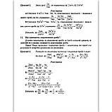 Довідничок-помічничок Алгебраїчний тренажер 8 клас Авт: Олійник Л. Вид: Підручники і Посібники, фото 7
