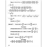 Довідничок-помічничок Алгебраїчний тренажер 8 клас Авт: Олійник Л. Вид: Підручники і Посібники, фото 9