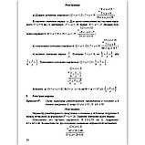 Довідничок-помічничок Алгебраїчний тренажер 9 клас Авт: Олійник Л. Вид: Підручники і Посібники, фото 10