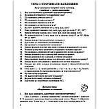 Довідничок-помічничок Геометричний тренажер 9 клас Авт: Олійник Л. Вид: Підручники і Посібники, фото 3