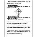 Довідничок-помічничок Геометричний тренажер 9 клас Авт: Олійник Л. Вид: Підручники і Посібники, фото 5