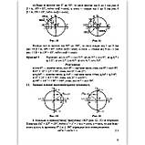 Довідничок-помічничок Геометричний тренажер 9 клас Авт: Олійник Л. Вид: Підручники і Посібники, фото 8