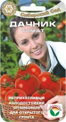 Томат Дачник, насіння