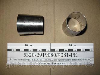 Втулка пальца РМШ КамАЗ (Р1, 38,6мм, для ремонта кронштейнов) (Россия) 5320-2919080 5320-2909081