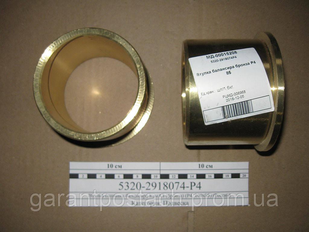 Втулка башмака балансира КамАЗ (бронза) (Р4, 100х85) (Россия) 5320-2918074 55111-2918074