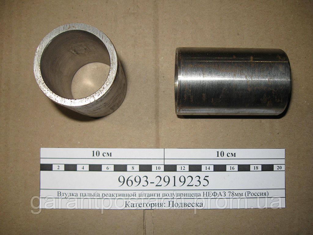 Втулка пальца реактивной штанги полуприцепа НЕФАЗ 78мм (Россия) 9693-2919235