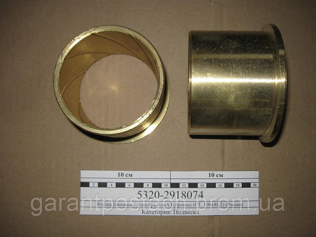 Втулка башмака балансира КамАЗ (бронза) (СТ, 100х88,2) (Россия) 5320-2918074 55111-2918074