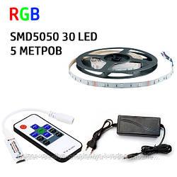 Набор 3в1 PROlum RGB LED 5 метров SMD5050-30 IP20 RF