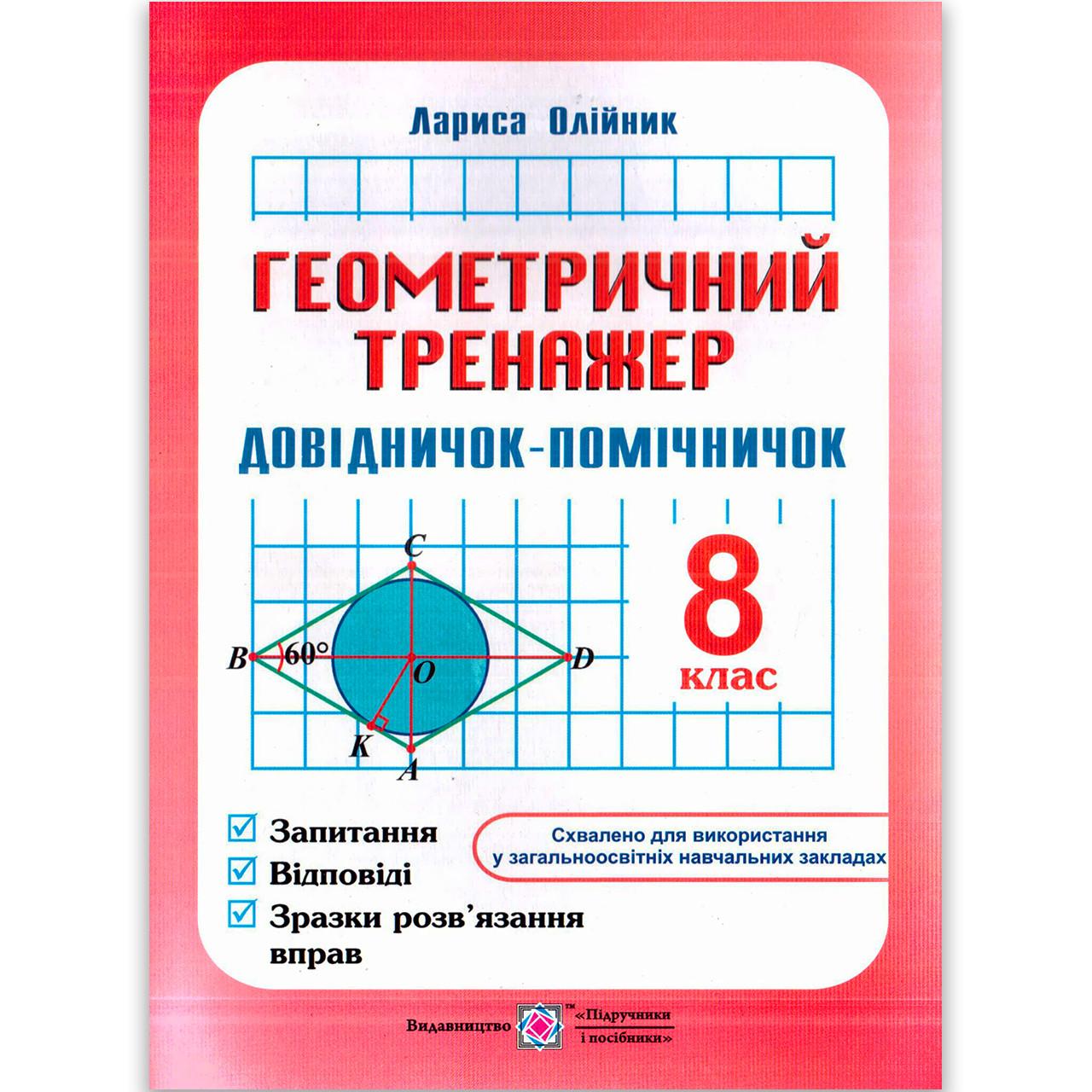 Довідничок-помічничок Геометричний тренажер 8 клас Авт: Олійник Л. Вид: Підручники і Посібники