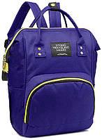 Рюкзак для мам  - Living Traveling Share сумка трансформкр органайзер,  Фиолетовый