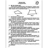 Довідничок-помічничок Геометричний тренажер 8 клас Авт: Олійник Л. Вид: Підручники і Посібники, фото 5