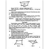 Довідничок-помічничок Геометричний тренажер 8 клас Авт: Олійник Л. Вид: Підручники і Посібники, фото 6
