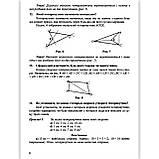 Довідничок-помічничок Геометричний тренажер 8 клас Авт: Олійник Л. Вид: Підручники і Посібники, фото 7