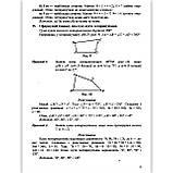 Довідничок-помічничок Геометричний тренажер 8 клас Авт: Олійник Л. Вид: Підручники і Посібники, фото 8