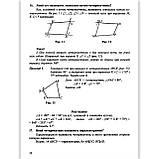 Довідничок-помічничок Геометричний тренажер 8 клас Авт: Олійник Л. Вид: Підручники і Посібники, фото 9