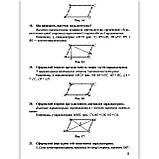 Довідничок-помічничок Геометричний тренажер 8 клас Авт: Олійник Л. Вид: Підручники і Посібники, фото 10