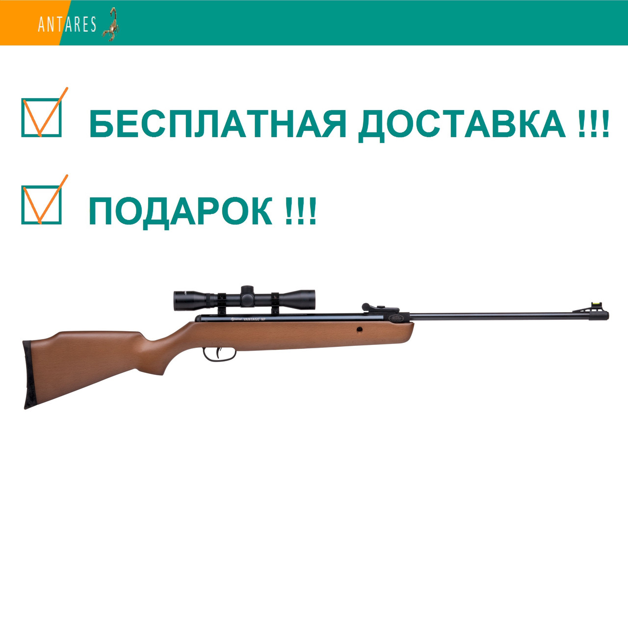 Пневматическая винтовка Crosman Vantage NP RM (30021) c ОП 4×32 дерево газовая пружина перелом ствола 305 м/с
