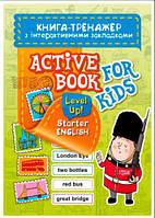 "Книга-тренажер с интерактивными закладками ""Aktive book fo kids.Level Up! Starter English"" 04519"