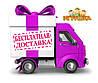 Бесплатная доставка любой транспортной компанией