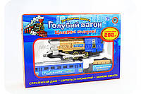 """Детская игрушка Железная дорога """"Голубой вагон"""" музыкальная с дымом - 282 см арт. 7014"""