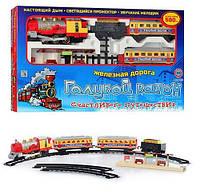 """Детская игрушка Железная дорога """"Голубой вагон"""" музыкальная с дымом - 7015 (0613)"""