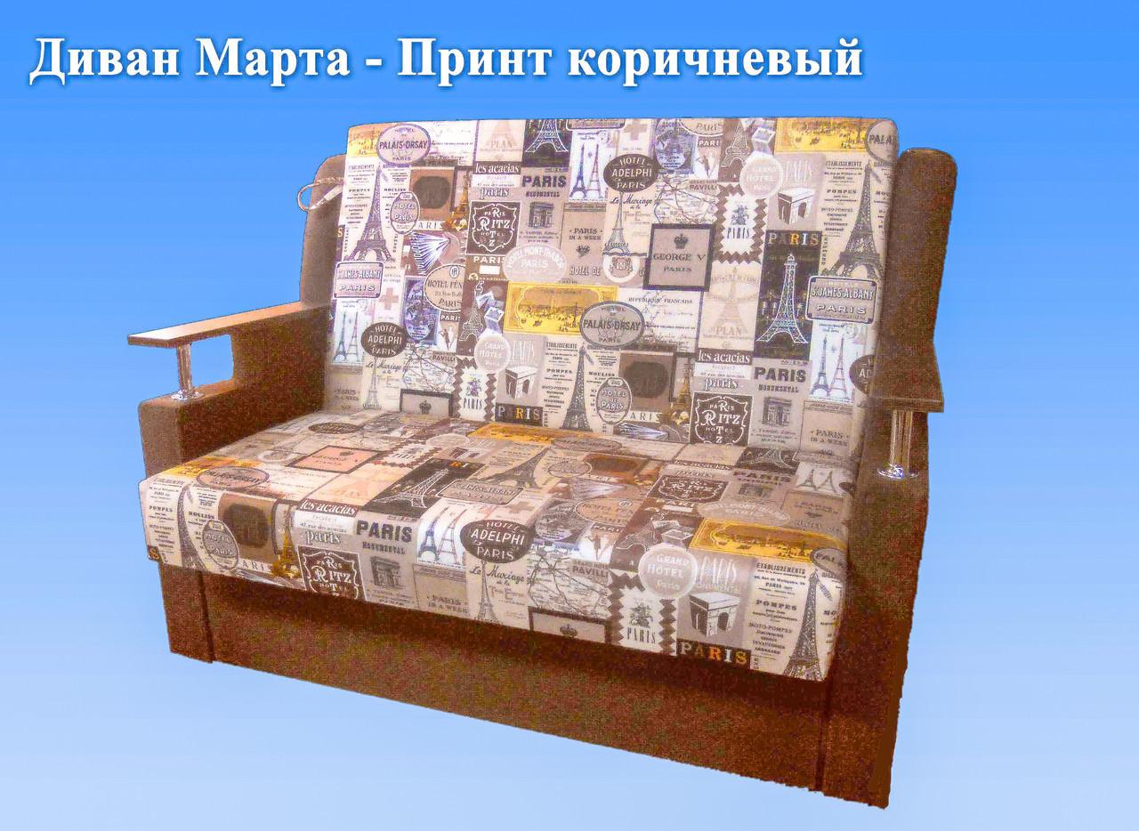 Диван - кровать Марта (Принт шоколад). Диван с нишей для белья