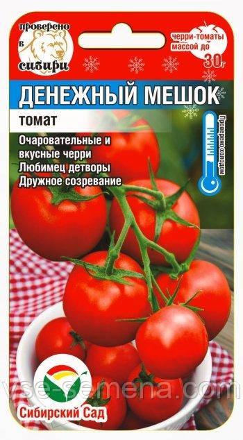 Томат Денежный Мешок, семена