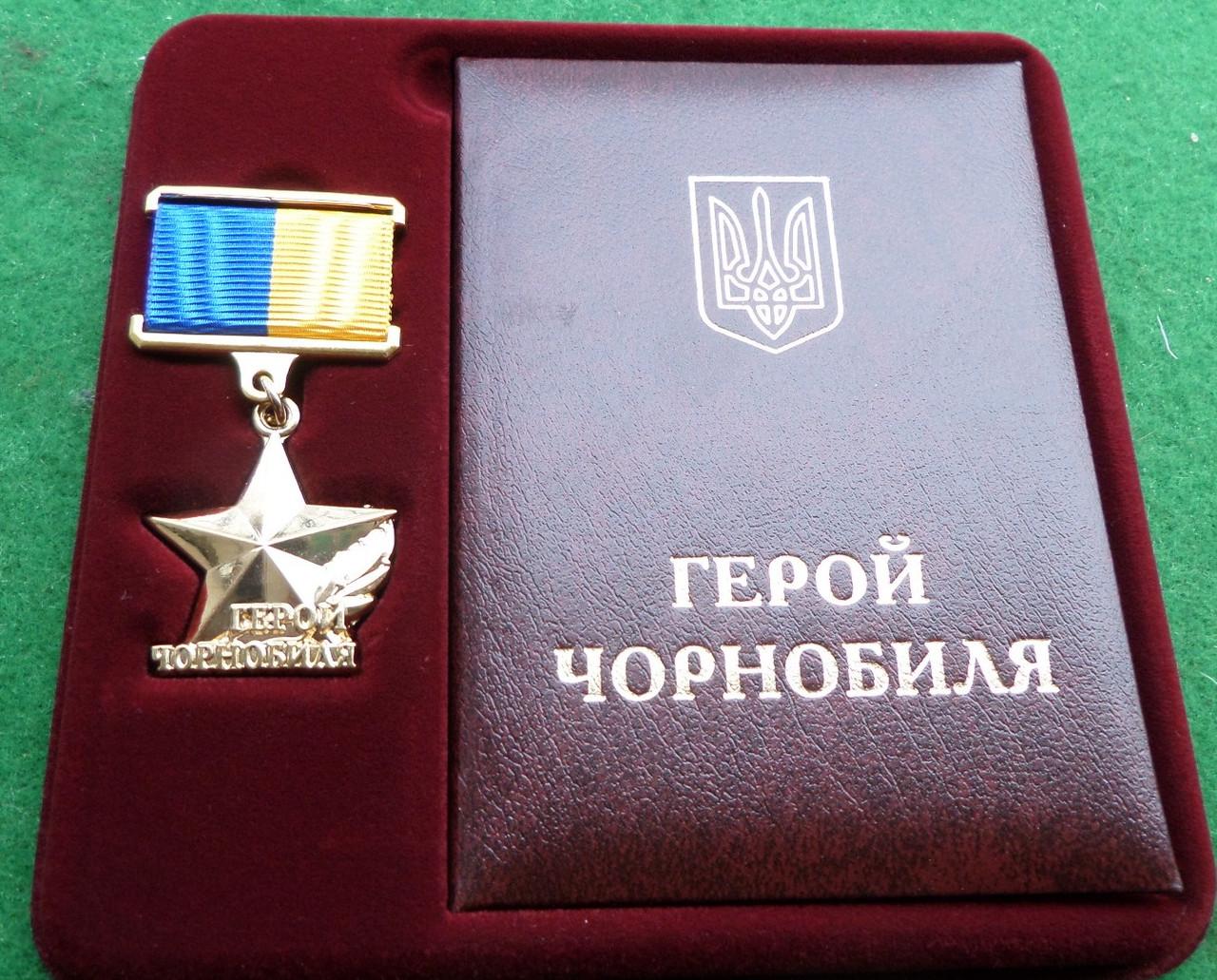 Знак Герой Чернобыля с доком. 1 тип. и257