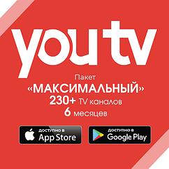 YouTV пакет Максимальний 6 місяців (Знижка 25%)