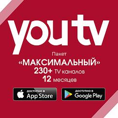YouTV пакет Максимальний 12 місяців (Знижка 33%)