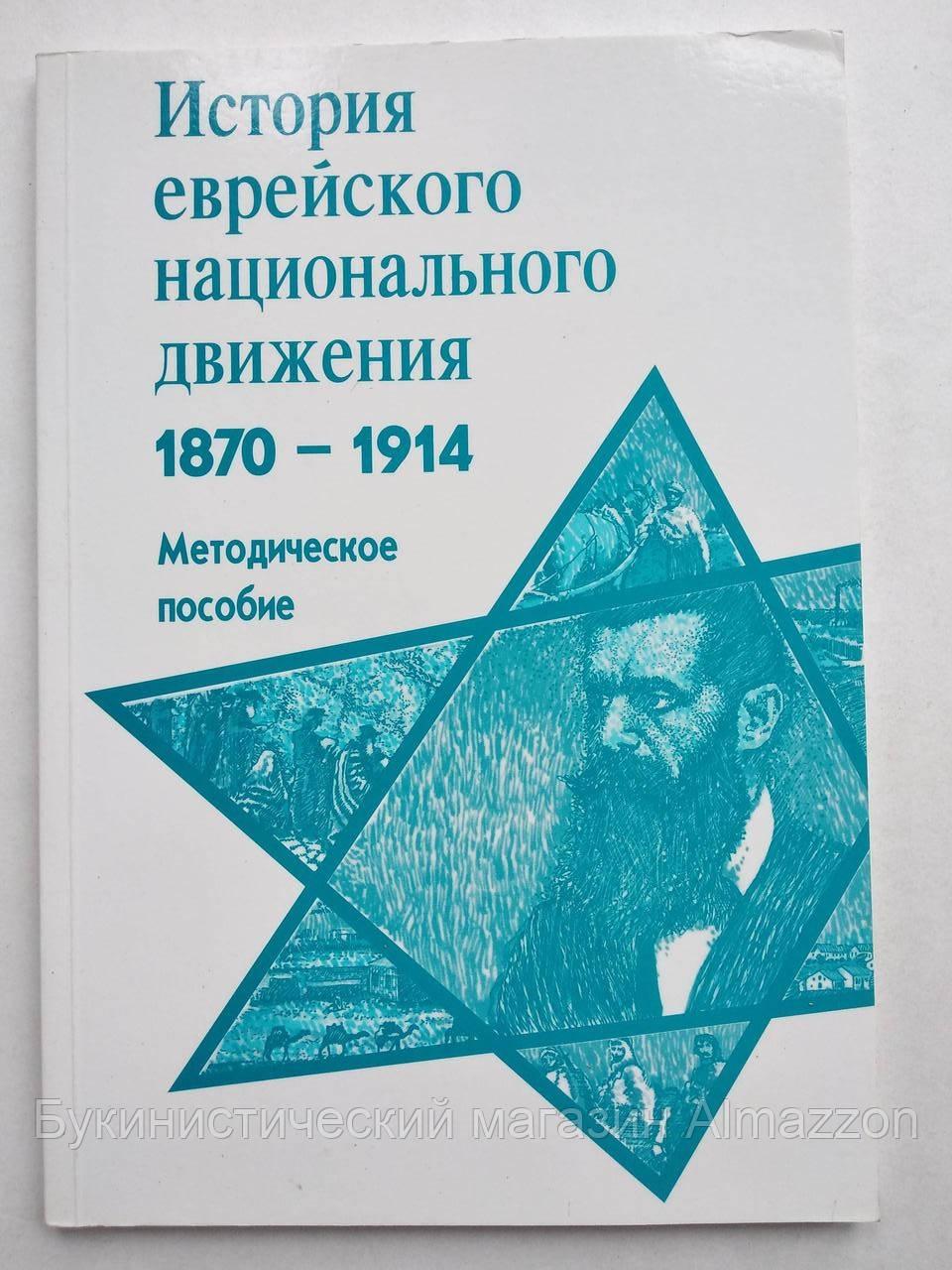 История еврейского национального движения 1870-1914 Методическое пособие