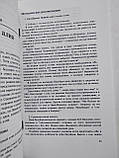 История еврейского национального движения 1870-1914 Методическое пособие, фото 5