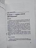 История еврейского национального движения 1870-1914 Методическое пособие, фото 3